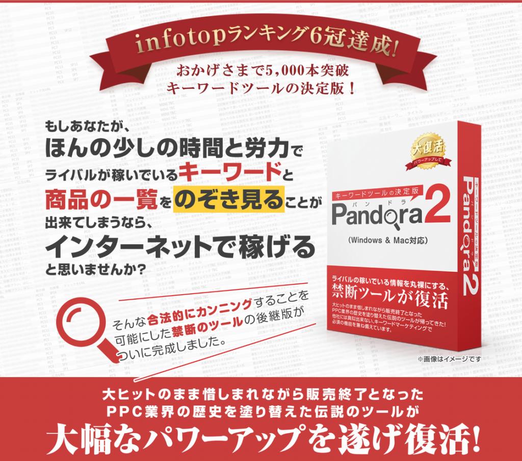Pandora2(パンドラ2)