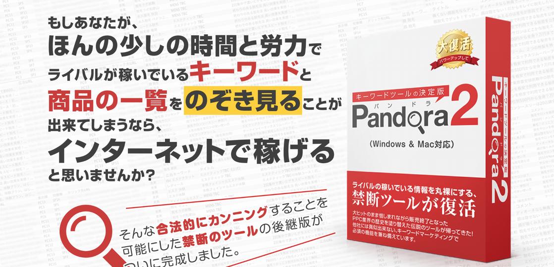 Pandra2(パンドラ2)