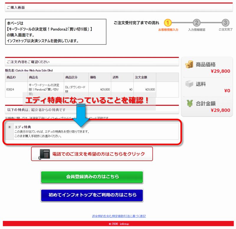 Pandora2 infotop決済画面