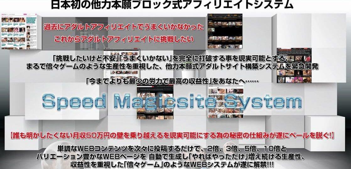 SMS(スピードマジックサイトシステム)松岡秀夫