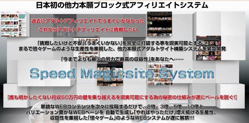 SMS(スピードマジックサーチサイトシステム)松岡秀夫