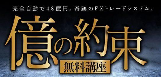 億の約束(FX-Katsu)