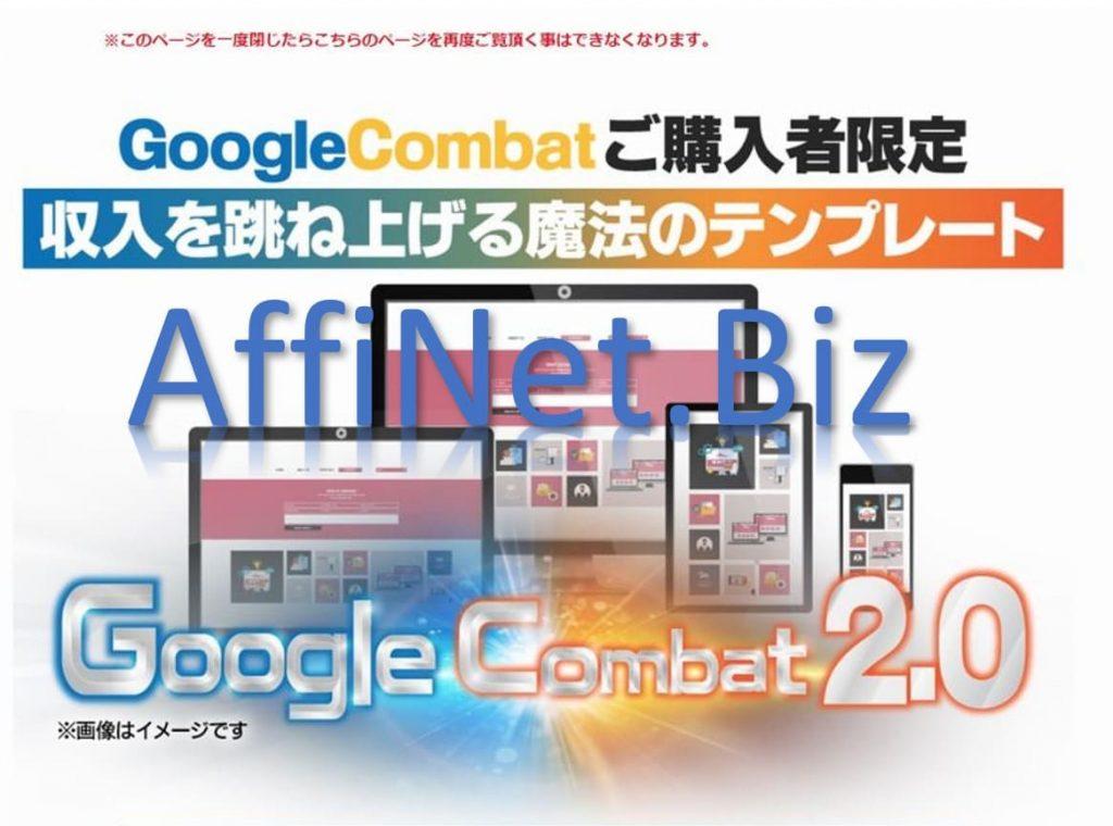 Google Combat 2.0