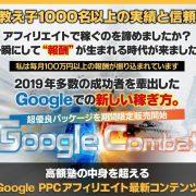 Google PPCでの新しい稼ぎ方 -Google Combat‐