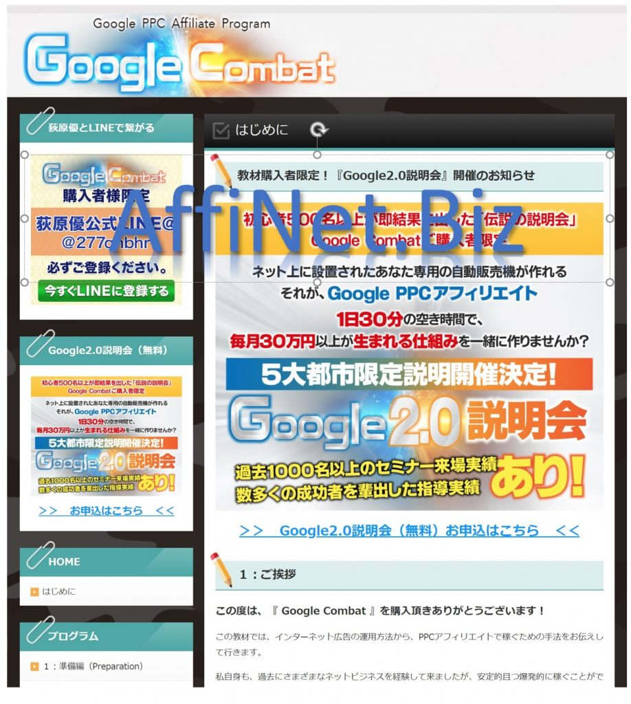 Google PPCでの新しい稼ぎ方 -Google Combat‐会員ページ