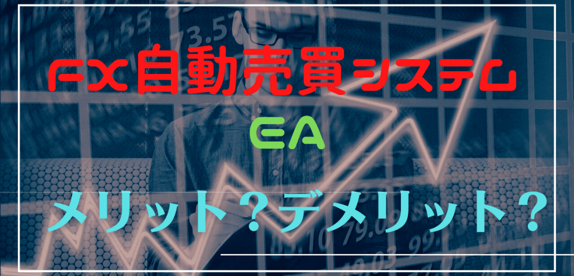 FX自動売買システム(EA)メリットやデメリット